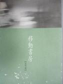 【書寶二手書T2/文學_JOI】移動書房_昆布