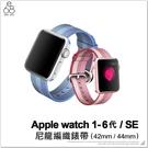 [替換錶帶] Apple Watch 尼龍錶帶 1 2 3 4 5 6代 SE 42 44mm 替換腕帶