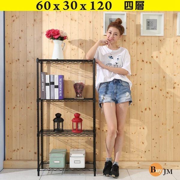 廚房櫃 收納 書櫃《百嘉美》烤漆60x30x120cm強固型鎖接管四層架(兩色可選)/波浪架