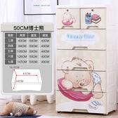 【超值價$2888】加厚特大號多層抽屜式收納櫃子 儲物櫃 兒童寶寶衣櫃塑料五鬥整理箱收納箱