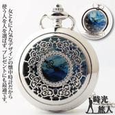 【時光旅人】星空夢境鏤空雕花翻蓋懷錶附長鍊 -單色色系