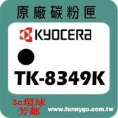 KYOCERA京瓷 原廠 碳粉匣 黑色 TK-8349 K
