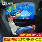 磁性伸縮汽車遮陽簾 防曬隔熱擋車用側車窗遮光布【CL5504】