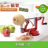 約翰家庭百貨》【AC201】三合一旋轉蘋果削皮機 削蘋果機 水梨削皮器 水果刀 快速削皮去核切片