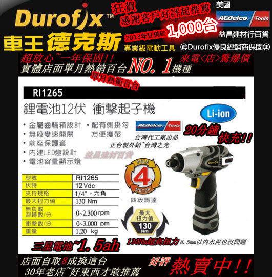 【台北益昌】已熱銷1500台!! Durofix 車王 單電版 2012 12V鋰電池衝擊起子機 RI 1265 單鋰電 電鑽