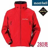 Mont-bell 日本品牌 GORE-TEX 單件式 防風防水外套 (1128445 RD 紅色) 買就贈防水噴劑一瓶