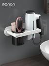 掛電吹風機架子衛生間廁所置物架吹風機架收納架免打孔壁掛風筒架 樂活生活館