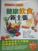 【書寶二手書T4/養生_JCX】健康飲食新主張_楊鴻儒, 本多京子