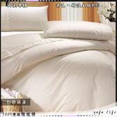 美國棉【薄床包+薄被套】6*7尺『白色純真』/御芙專櫃/素色混搭魅力˙新主張☆*╮