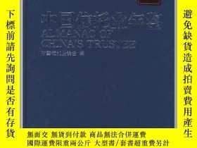二手書博民逛書店罕見2007中國信託業年鑑Y151510