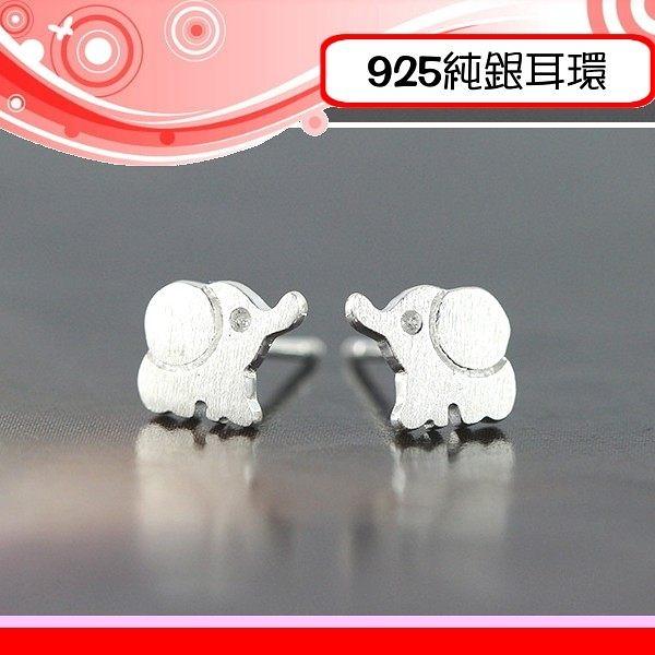 銀鏡DIY S925純銀生日情人禮~霧面質感髮絲紋Q版可愛小象貼耳耳環C~不過敏/不褪色(非316白鋼)