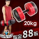 Fun Sport 紅獅王-專業組合式啞鈴/調整式啞鈴(20公斤)-台灣製 健身 肌力 肌肉 訓練 重訓 槓鈴 舉重