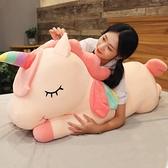 可愛獨角獸抱枕可愛公仔睡覺玩偶毛絨玩具長條布娃娃床上超軟【聚可愛】
