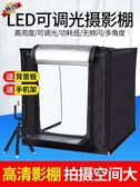 攝影棚 led迷你小型攝影棚拍攝道具拍照燈箱補光燈套裝拍攝燈柔光箱便攜拍攝臺室內靜物照相