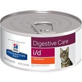 《缺貨》【寵物王國】希爾思i/d消化系統護理貓處方罐156g