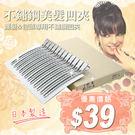 日本不鏽鋼凹夾(單支) 固定/ 護髮 / 包頭  新娘秘書 / 美髮設計師 愛用【HAiR美髮網】