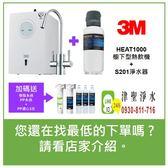 【給小弟我一個服務的機會】【LINE ID:0930-811-716】3M S201超微密淨水器+HEAT1000廚下型加熱器