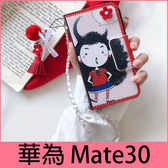 【萌萌噠】華為 HUAWEI Mate30 Mate30 pro 日韓女孩 卡通小魔女系列 側翻皮套 磁扣 吊件 手機殼