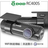 DOD RC400S 1080P GPS 無線WIFI 行車紀錄器+32G記憶卡