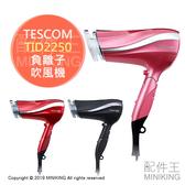 日本代購 空運 2019新款 TESCOM TID2250 負離子 吹風機 大風量 抑靜電 3段風量
