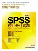 (二手書)SPSS 統計分析實務(第二版)