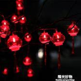 led裝飾燈新年中國結彩燈閃燈串燈滿天星節日裝飾掛燈紅燈籠春節喜慶燈 陽光好物