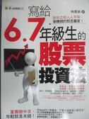 【書寶二手書T1/股票_NDQ】寫給6.7年級生的股票投資法_林恩新