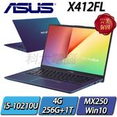 【ASUS華碩】【零利率】Vivobook 14 X412FL-0278B10210U 孔雀藍