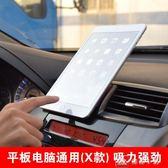 幽浮車載手機支架多功能汽車用磁鐵手機座儀表臺導航強磁支架通用 全館單件9折