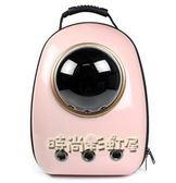 貓包太空寵物艙包貓背包狗狗外出便攜雙肩書包攜帶裝的貓咪袋籠子igo「時尚彩虹屋」