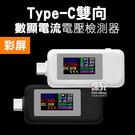 【妃凡】彩色螢幕!Type-C 雙向數顯 電流電壓檢測器 電流 電壓表 電流表 電壓檢測器 231