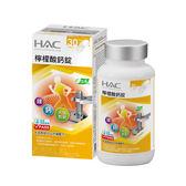永信HAC 檸檬酸鈣錠(120錠/瓶)