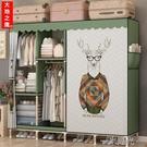 簡易衣櫃布藝家用實木組裝牛津布衣櫃現代簡約租房收納衣櫥櫃子 WD 一米陽光