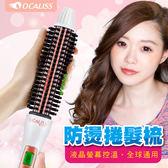 OCALISS奧卡麗斯 液晶可調溫不燙手 液晶捲髮梳 全球通用電壓 C30A 金色 直徑26mm