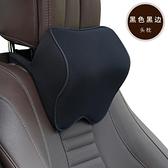汽車頭枕護頸枕內飾用品太空記憶棉座椅枕四季通用車載頭枕靠枕 韓國時尚週 免運