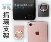 當日出貨 手機支架 手機指環 手機扣環 指環支架 指環扣 四色【實拍】
