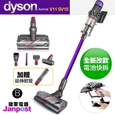 Dyson 戴森 V11 SV15 Animal 電池快拆 無線手持吸塵器 集塵桶加大 六吸頭 送延伸軟管 建軍電器