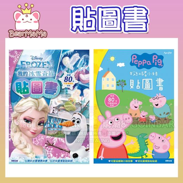 貼圖書 粉紅豬小妹/冰雪奇緣 根華 (購潮8)