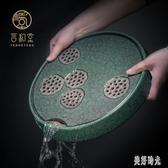 蓮蓬茶盤 陶瓷儲水干泡茶臺圓形中式功夫茶具托盤簡約家用茶道茶海 zh6763【歐爸生活館】