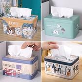 【2個裝】紙巾盒創意家用輕奢抽紙盒簡約抽紙盒【白嶼家居】