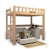 高架床架子公寓成人兒童學生小護型省空間多功能組合實木上床下桌LX 【時尚新品】