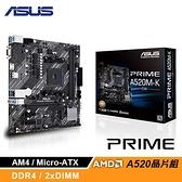 【ASUS 華碩】PRIME A520M-K/CSM 主機板