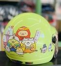角落生物安全帽,兒童安全帽,K856,K857,角落#7電影版/青綠