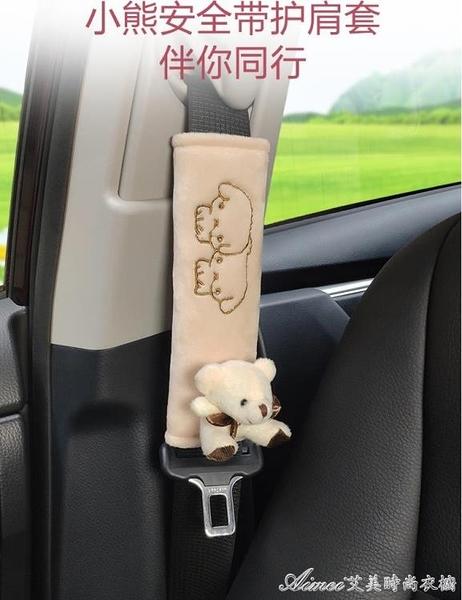 汽車安全帶護肩套女男可愛車內安全帶套一對加長卡通內飾用品套裝 艾美時尚衣櫥