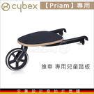 ✿蟲寶寶✿【德國CYBEX】PRIAM專用 手推車兒童腳踏滑板