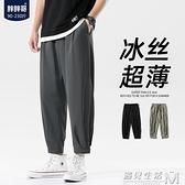 夏季薄款褲子男韓版潮流休閒褲寬鬆運動褲冰絲長褲大碼男士闊腿褲 遇見生活