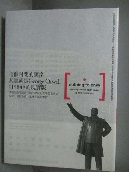 【書寶二手書T8/社會_OJI】Nothing to envy 我們最幸福-北韓人民的真實生活_黃煜文, 芭芭拉.德米克