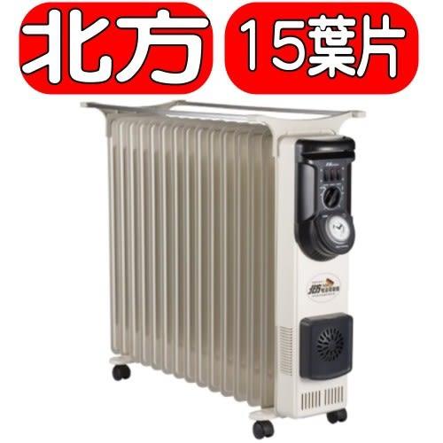北方【NA-15ZL】葉片式恆溫電暖爐15葉片 福利品