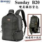 《映像數位》 BENRO百諾  Sunday-B20 雙肩攝影背包 【一機一鏡 / 15.4吋筆電】*C