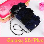 【萌萌噠】三星 Galaxy S8 / S8 Plus  韓國立體黑玫瑰保護套 帶掛鍊側翻皮套 支架插卡 手機殼 硬殼
